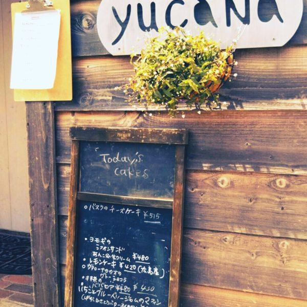 yucana(ユカナ)でランチ in 洞爺!